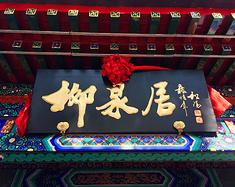 中秋国庆来北京,买什么礼物回去送朋友?看这一篇就够了!