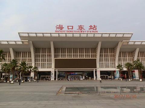 海口东站旅游景点图片