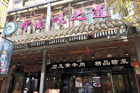 云境小厨(绳金塔店)旅游景点攻略图