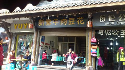 新繁牛肉豆花(都江堰店)