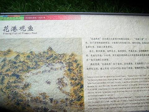花港观鱼旅游景点攻略图