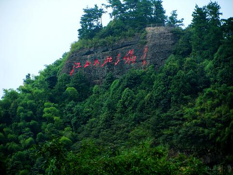 衢州旅游图片