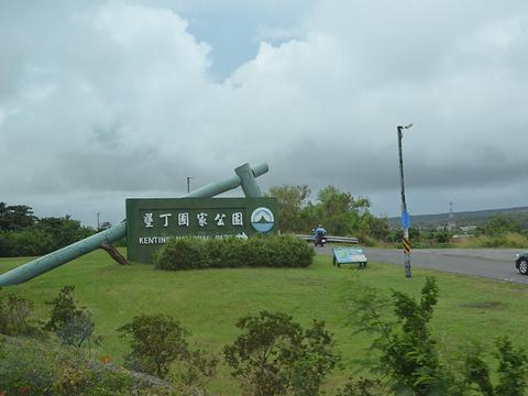 垦丁国家公园游客中心旅游景点图片