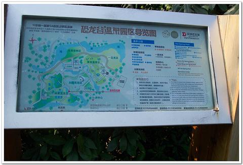 恐龙谷温泉旅游景点攻略图