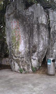 毛泽东诗词碑林旅游景点攻略图