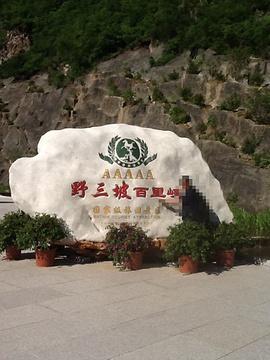 野三坡旅游景点攻略图
