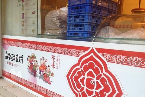 嘉华饼屋JOY BAKERY(南屏街店)