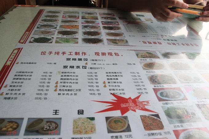 乾翔府台北饺子城图片