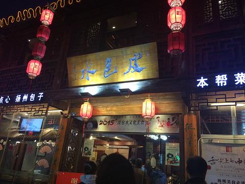 皮包水茶社(东关街店)旅游景点图片