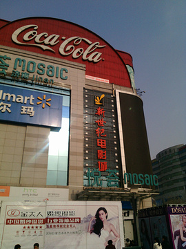 沃尔玛购物广场(泉城路店)旅游景点攻略图