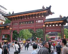 南京四日游