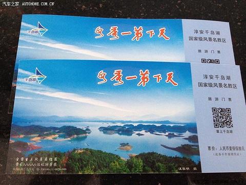 千岛湖东南湖区旅游景点攻略图
