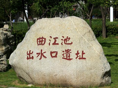 曲江池遗址公园旅游景点图片
