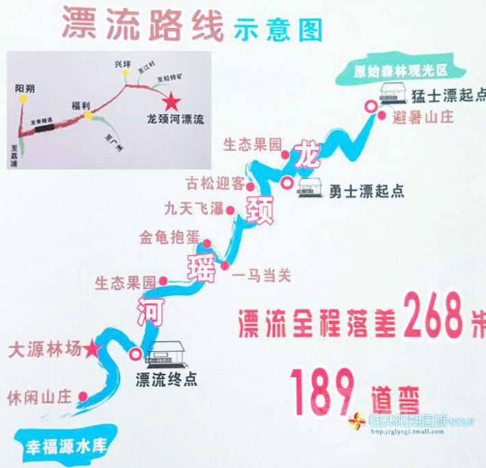 龙颈河漂流旅游导图