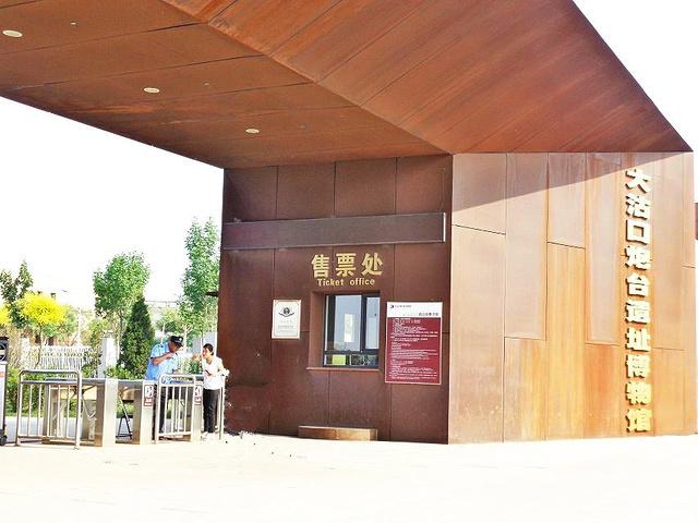 """""""大沽口炮台位于天津市塘沽区大沽口海河南岸""""大沽口炮台遗址博物馆""""内,旁边就是海滨高速,门票三十元一张_大沽口炮台遗址""""的评论图片"""