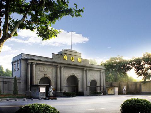 南京总统府旧址旅游景点图片