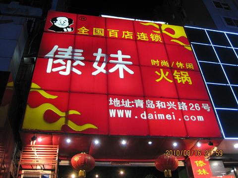 台东三路步行街旅游景点攻略图