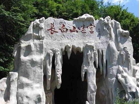 长白山迷宫旅游景点图片