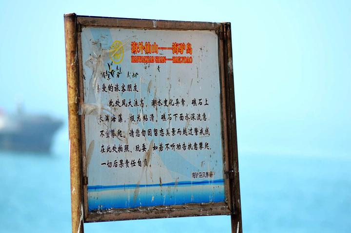 """""""而作为成山头核心的仙山——海驴岛因其自身独特的自然景观、良好的生态印记与各种原生态的生物物种以..._海驴岛""""的评论图片"""