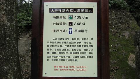 天游峰旅游景点攻略图