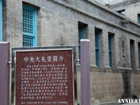 杨家岭革命旧址旅游景点图片