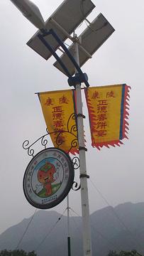 康陵正德春饼宴旅游景点攻略图