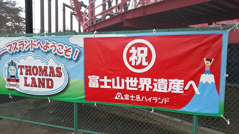 富士急游乐园旅游景点攻略图