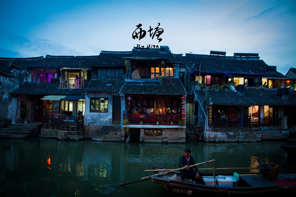 嘉兴西塘住宿攻略_与你牵手走过的古镇——西塘-嘉兴旅游攻略-游记-去哪儿攻略