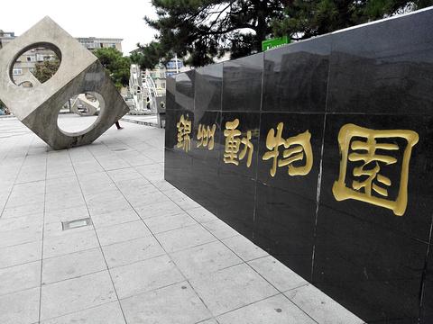 锦州动物园旅游景点攻略图