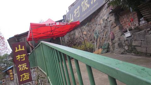 山村人家饭店