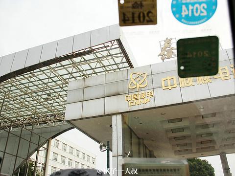 秦山核电站旅游景点图片