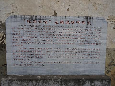 陇西世族庄园旅游景点图片