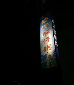 满记艇仔粥(芳村店)旅游景点攻略图