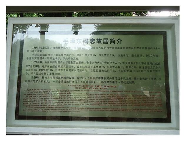 """""""...、毛泽东广场等等景点,但下午17:30就关闭了,建议大家早上早点出门,这样才能确保玩遍每个景点_毛泽东故居""""的评论图片"""