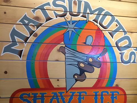 Matsumoto's Shave Ice旅游景点图片