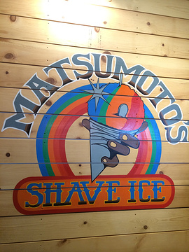 Matsumoto's Shave Ice旅游景点攻略图