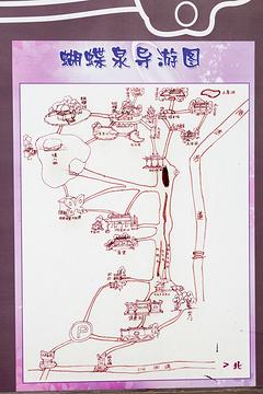蝴蝶泉旅游景点攻略图