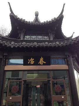 绿杨邨茶社(花鸟市场店)旅游景点攻略图