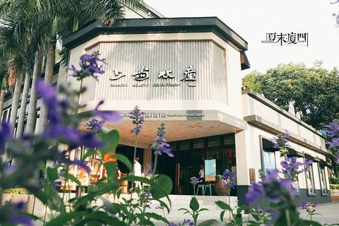 上屿水产创意海鲜餐厅