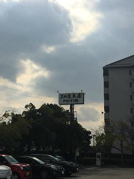 三田屋本店旅游景点攻略图