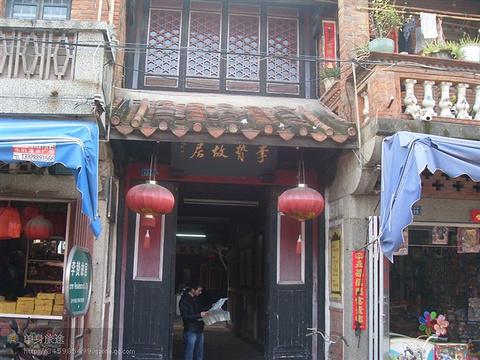 李贽故居旅游景点图片