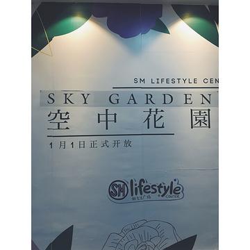 SM新生活广场旅游景点攻略图