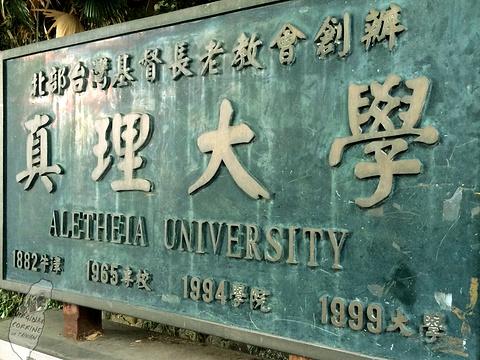 真理大学旅游景点图片