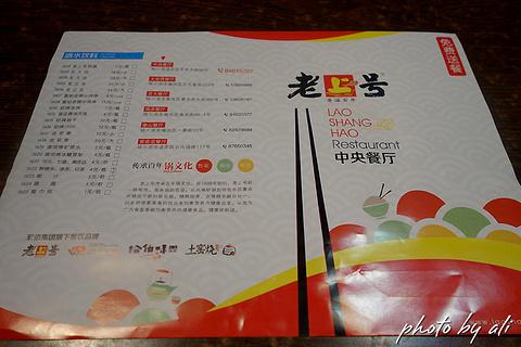 老上号砂锅居(中央店)旅游景点攻略图