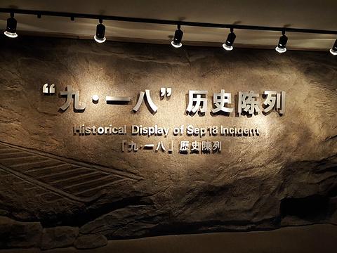 """""""九•一八""""历史博物馆旅游景点图片"""