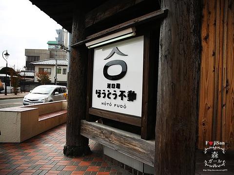 Houtou Fudou, Kawaguchiko Ekimae旅游景点图片