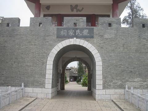 龙氏家祠旅游景点图片