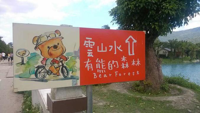 花莲观光糖厂图片