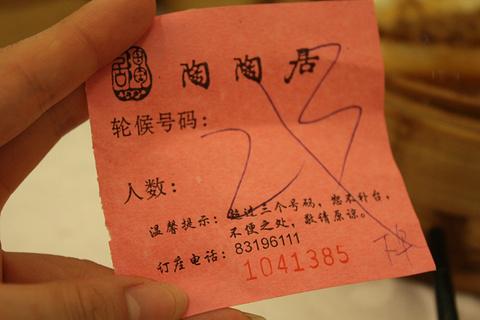 陶陶居(第十甫店)旅游景点攻略图