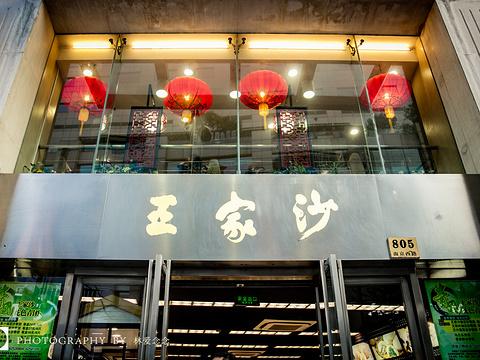 王家沙点心店(南京西路总店)旅游景点图片